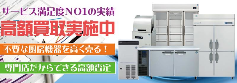 厨房機器や店舗用品を高く売るなら静岡リサイクルジャパン