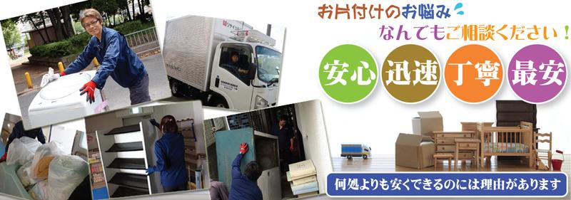 静岡市・浜松市で不用品の処分や回収はリサイクルジャパンにお任せ