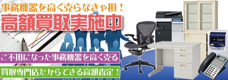 事務機器やオフィス家具を売るなら静岡の買取専門リサイクルショップへ