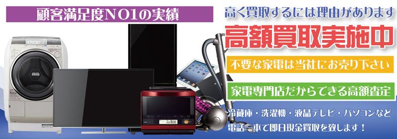 家電製品の買取は静岡リサイクルジャパンにお任せください