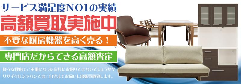 家具を売るなら静岡リサイクルジャパン