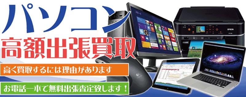 パソコンやタブレット、周辺機器を売るなら静岡リサイクルジャパン