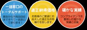 静岡・浜松で買取から不用品回収・遺品整理まで一括窓口でコンプライアンス重視のサービスを適正価格で!