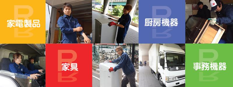 浜松市、静岡で厨房機器・事務機器・家電・家具・楽器・電動工具を出張買取するリサイクルショップ