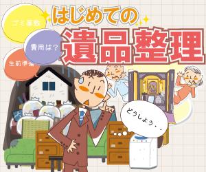 奈良県で遺品整理や不用品回収のご相談はこちら