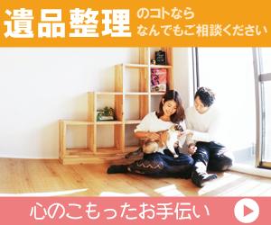 名古屋のリサイクルショップは愛知リサイクルジャパン