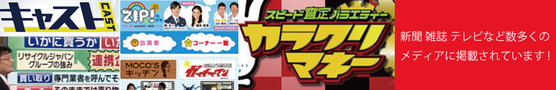 浜松市の買取専門リサイクルショップは多くのメディアで紹介されています。