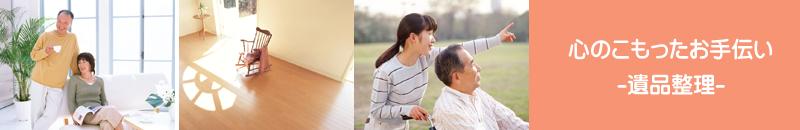 浜松市・静岡市をはじめ静岡県全域で遺品整理を承ります