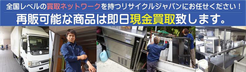 厨房機器や店舗用品をどこよりも高く出張買取させて頂きます