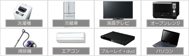 冷蔵庫・洗濯機・液晶テレビ・エアコンなどの家電を高額買取致します。