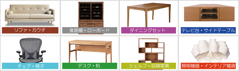 食器棚・ダイニング・ソファ・机・椅子など様々な家具を高額買取り致します。