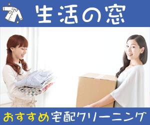 静岡県・浜松市で宅配クリーニング、保管クリーニングを探すならココ