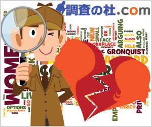 浜松市をはじめ静岡県で浮気調査・不倫調査の事なら調査の杜