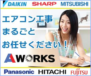 大阪のエアコン工事はエーワークスにお任せください