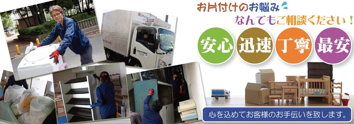 静岡県の買取専門リサイクルショップが不用品を高額買取致します