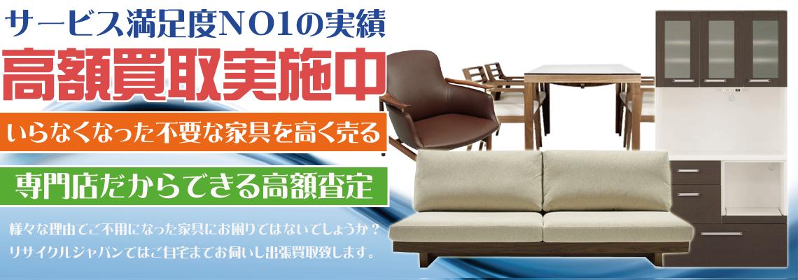 家具を出張買取するリサイクルショップ