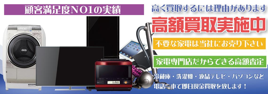 静岡県で家電や電化製品を高額買取