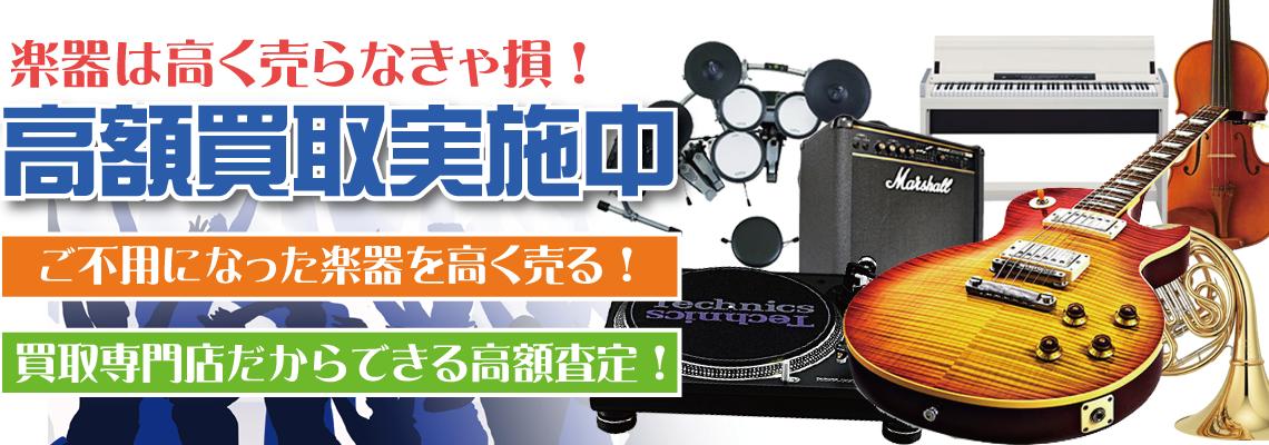 静岡県で楽器・音響機器・アンプを高額買取