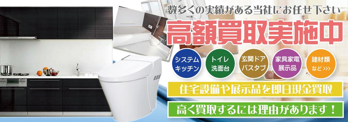 静岡県でシステムキッチンなどの住宅設備を高額買取致します