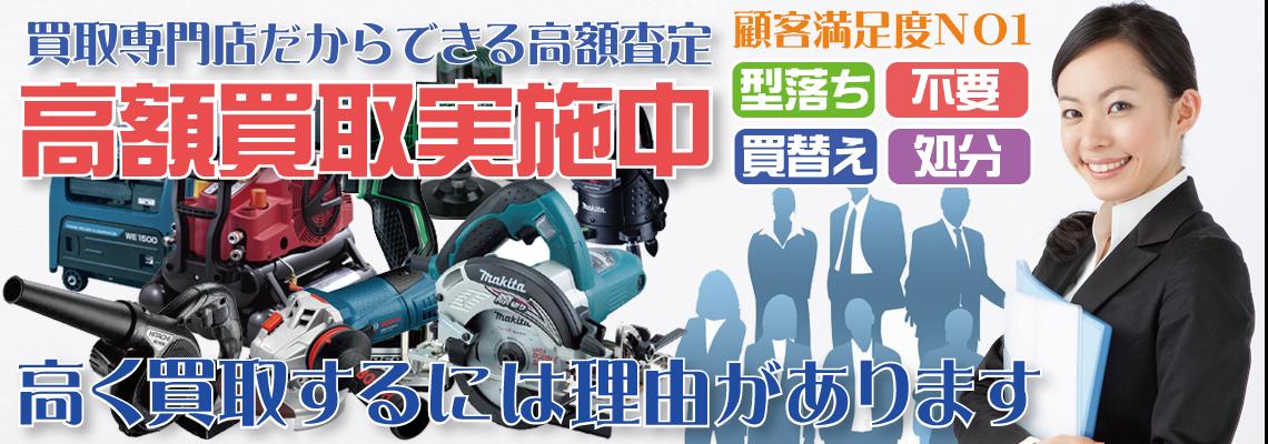 静岡県で電動工具やエアーツールを高額買取するリサイクルショップ