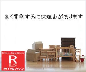横浜のリサイクルショップは神奈川リサイクルジャパン